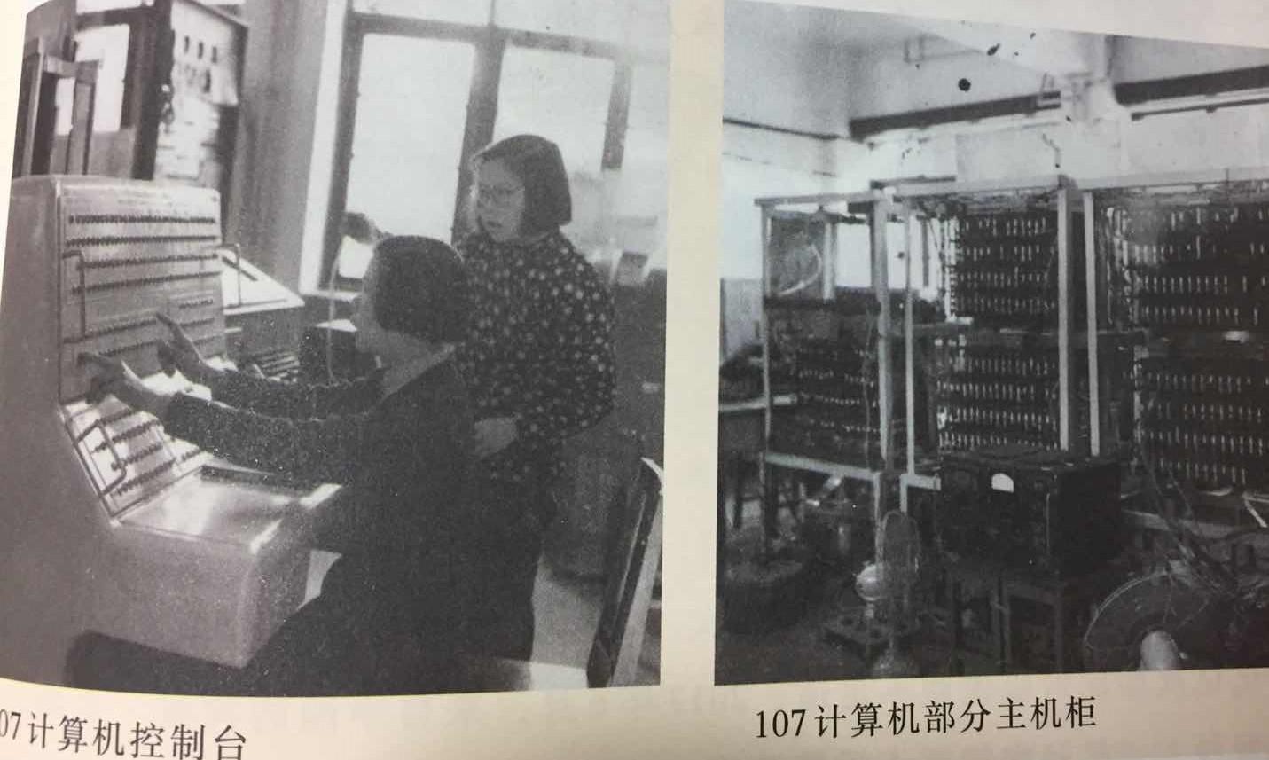 107计算机