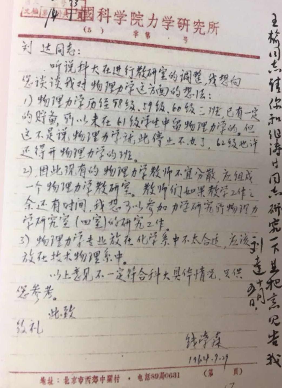 钱学森致刘达的信