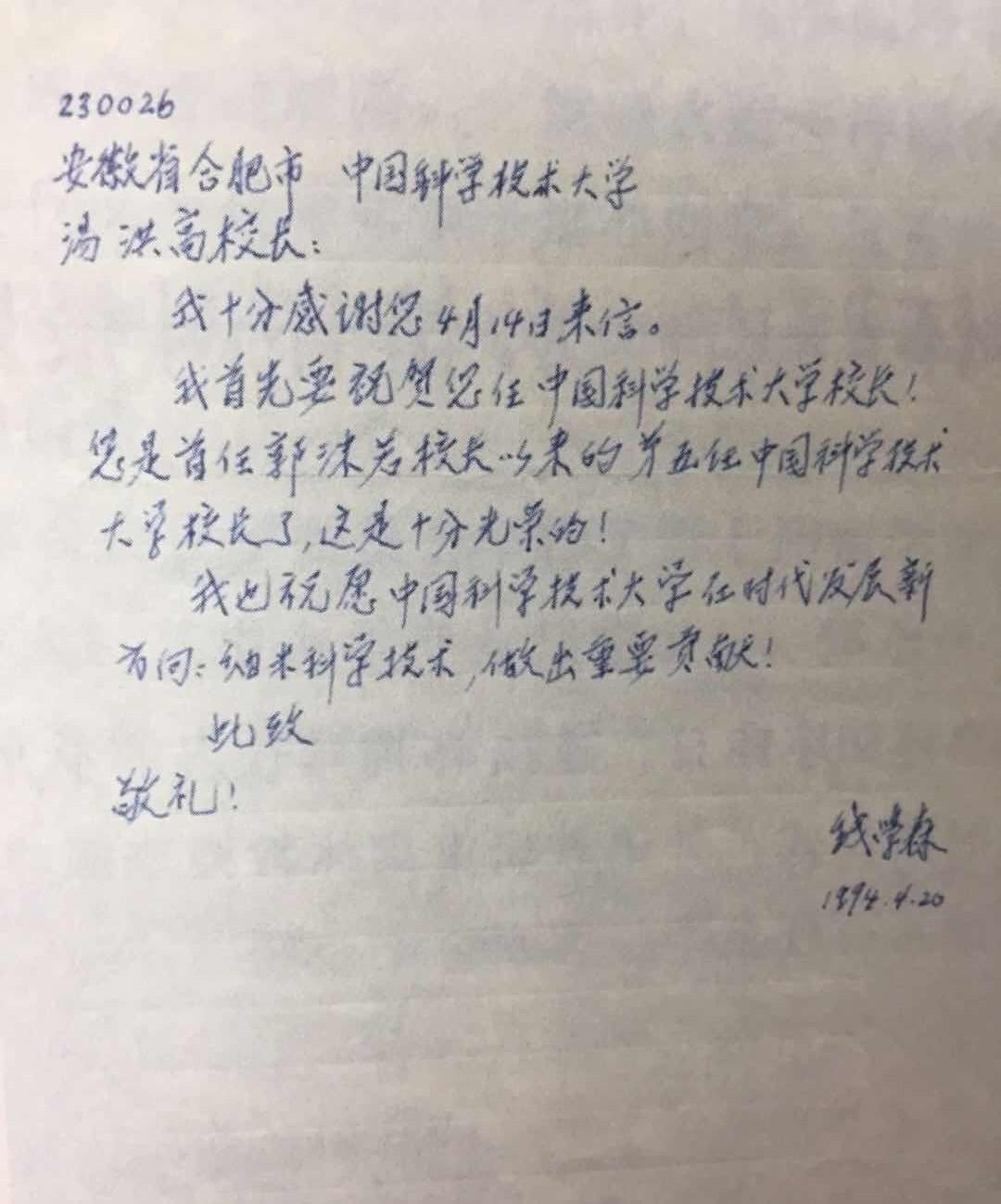 钱学森致汤洪高的信