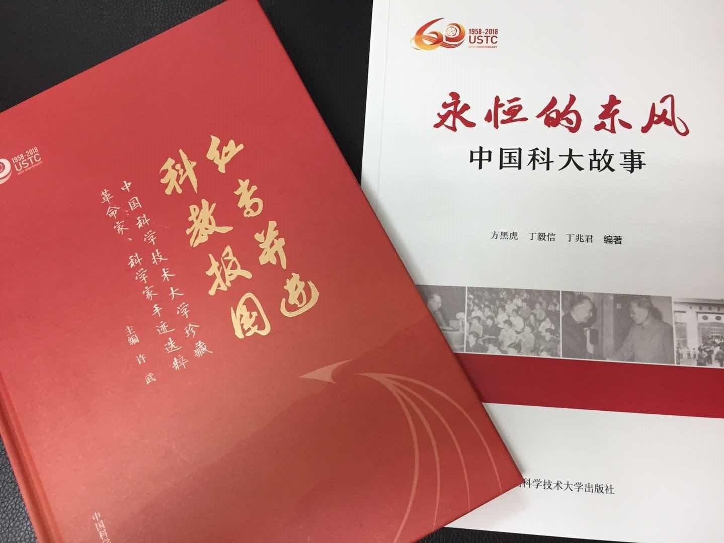 《永恒的东风-中国科大故事》