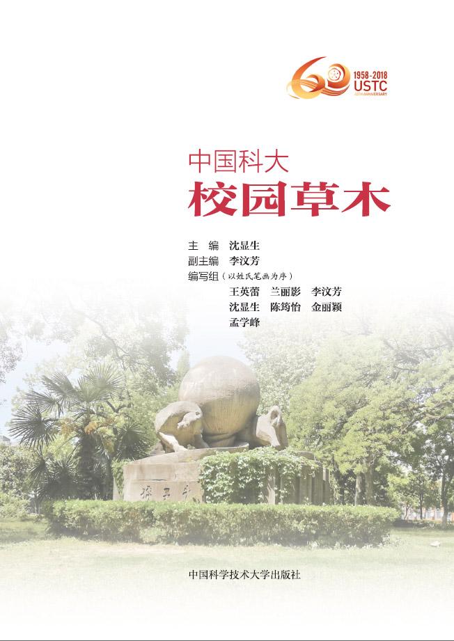 《中国科大校园草木》