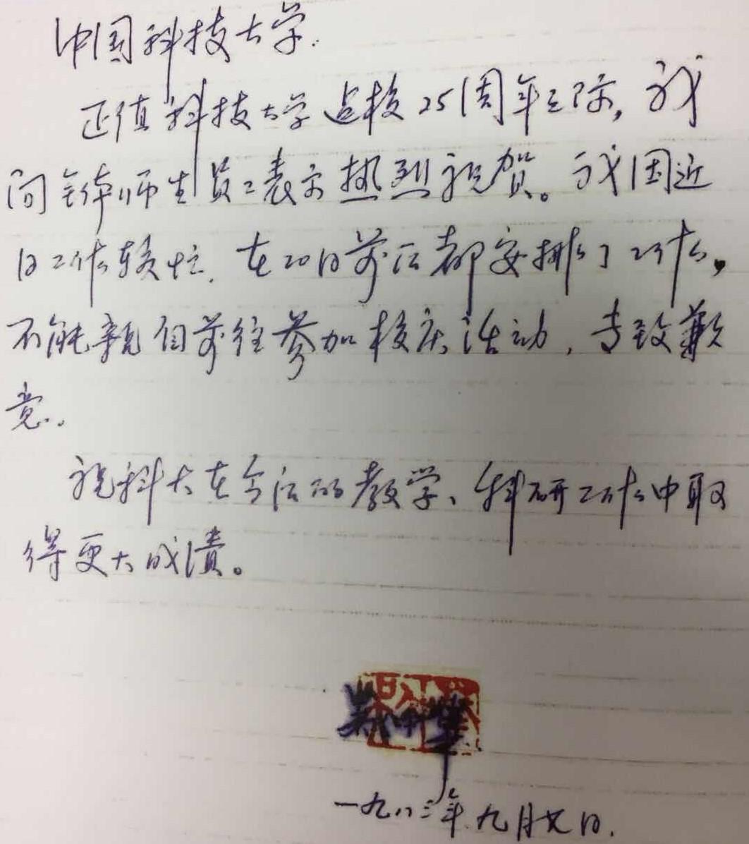 吴仲华致中国科学技术大学关于25周年校庆的贺信